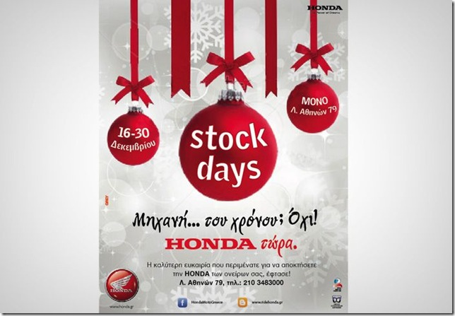honda_stock_days